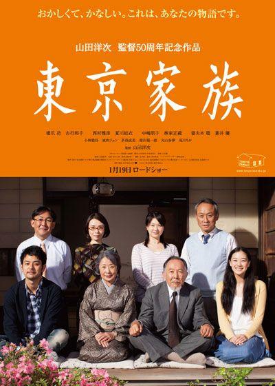 東京家族 (Tokyo Kazoku) (Tokyo Family)