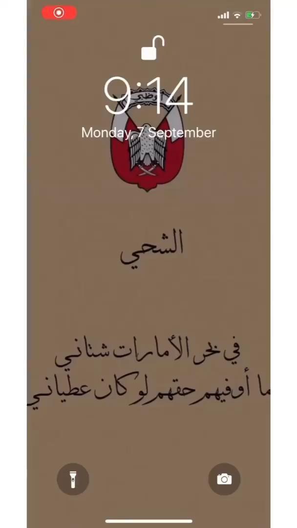 قبيله الشحي Video Artsy Photos Beautiful Arabic Words Photos Tumblr