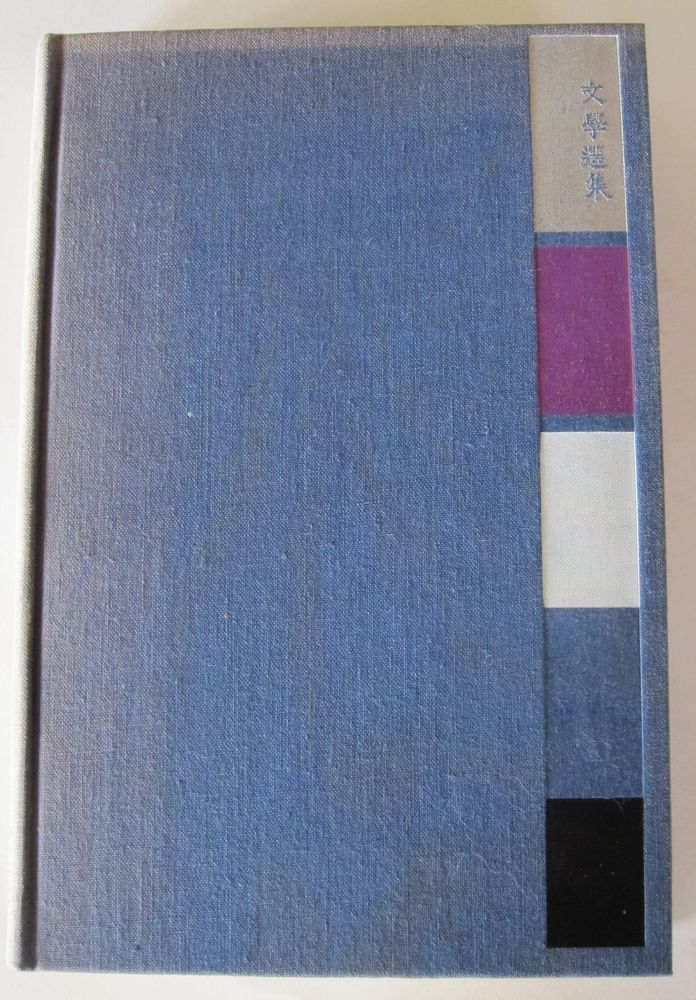 Anthology of Japanese Literature by Donald Keene 1955 Grove Press
