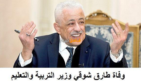 حقيقة خبر وفاة طارق شوقي وزير التربية والتعليم المصري Class Class Ring