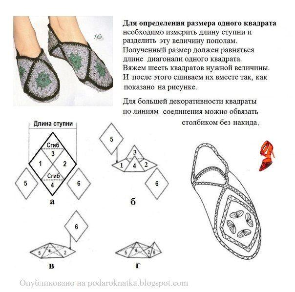 Granny Square Hausschuhe - slippers -  häkeln - crochet