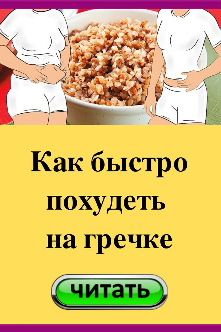 Похудеть быстро на гречки