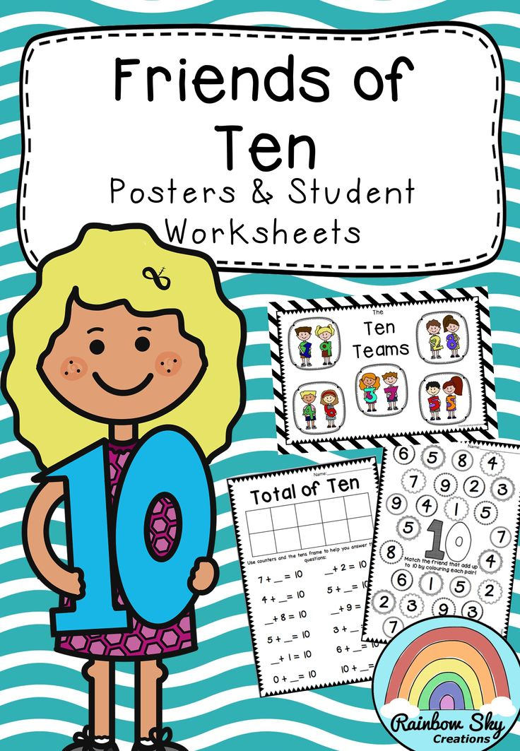 Friends of Ten posters and worksheets. Activities to assist students in learning their number bonds to 10. Suitable for K - 2. ~ Rainbow Sky Creations ~