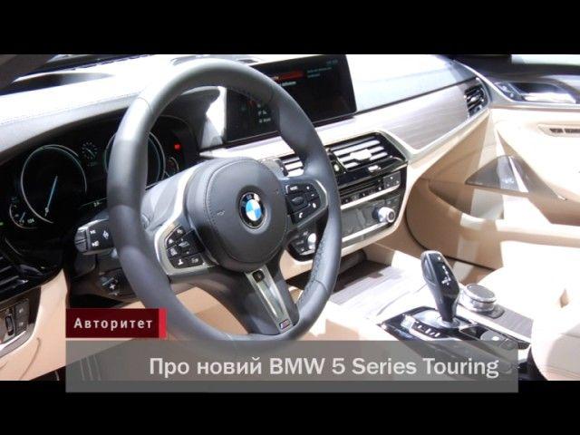 Новый BMW 5 Series Touring. Что изменилось в универсале?