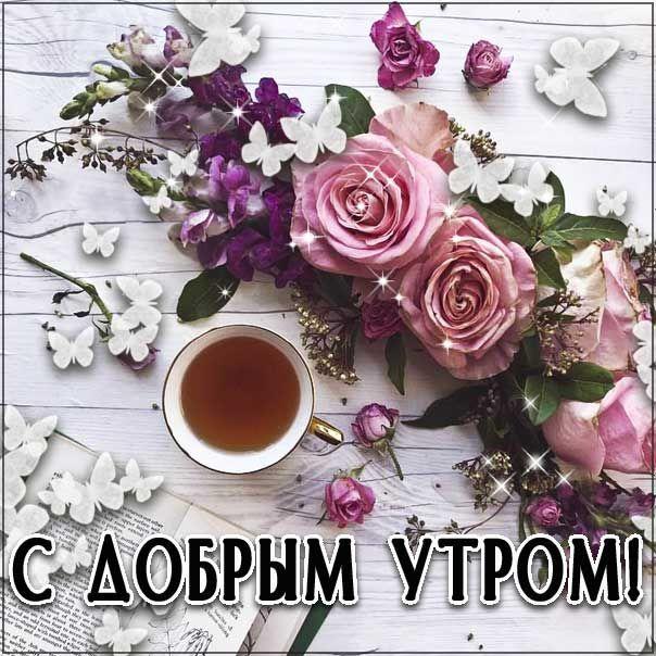 ДОБРОЕ УТРО МЕРЦАЮЩИЕ КАРТИНКИ в 2020 г | Открытки, Розы ...