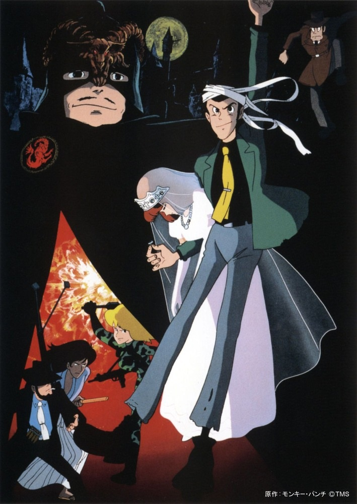 Lupin the 3rd The Castle of Cagliostro ルパン三世