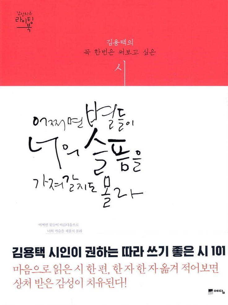 K-drama Dokkaebi Poem Writing Book Maybe Stars take your grief.1 Korean Edition