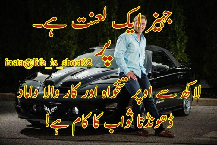 Jahez Ek Laanat Hai In 2020 Monster Trucks Instagram Life Poster