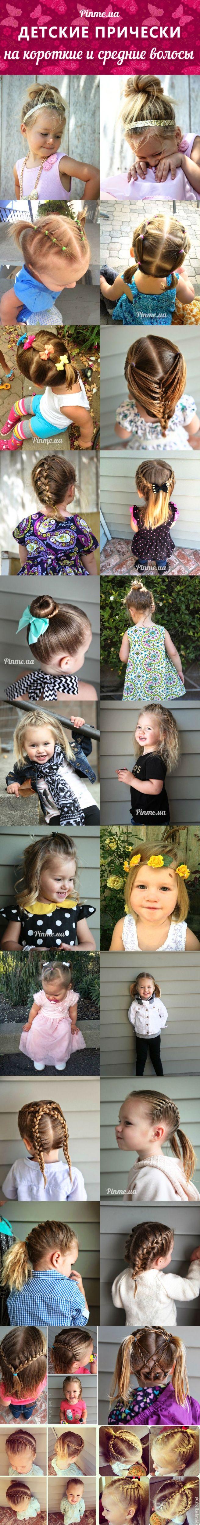Детские прически для девочек на короткие и средние волосы (фото)