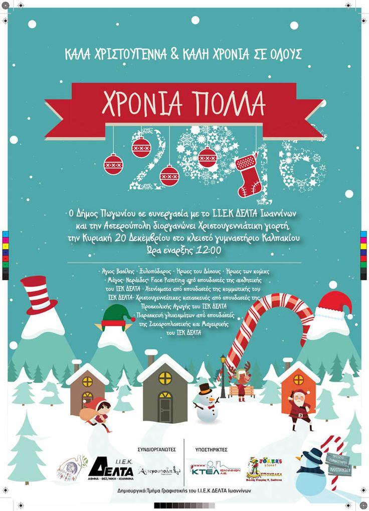 Συμμετοχή του ΙΕΚ ΔΕΛΤΑ Ιωαννίνων σε Χριστουγεννιάτικη Γιορτή