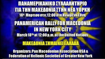 ΤΟ ΚΟΙΝΟ ΤΩΝ ΑΠΑΝΤΑΧΟΥ ΕΛΛΗΝΩΝ: New York Rally for Macedonia
