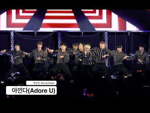 세븐틴 Seventeen[4K 직캠]아낀다(Adore U)@170501 Rock Music - YouTube