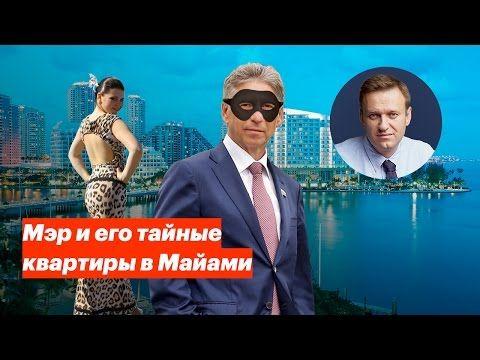 Мэр Нижнего Новгорода член партии Единая Россия тайно купил две квартиры в Майами за 130 000 000 | Свободная Россия | Freedom Russia