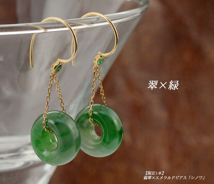 Jade × Emerald Earrings  翡翠×エメラルドピアス