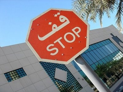 Stop sign in Dubai!    http://www.countrytowntire.org/