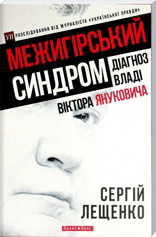С. Лещенко. Межигірський синдром - Книжный Клуб. Книжный интернет-магазин