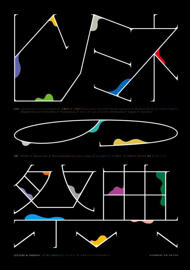 Japanese Poster: Hisomine no Saiten. Hyphen. 2013