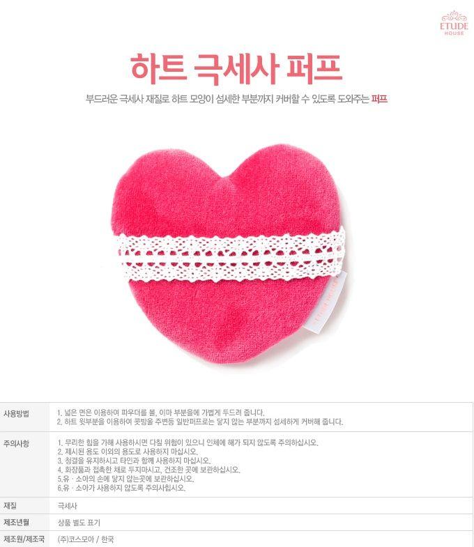 Etude House Korea Jakarta: Etude House Heart Microfiber Puff