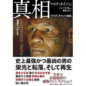 真相---マイク・タイソン自伝::出版社: ダイヤモンド社 (2014/7/18)