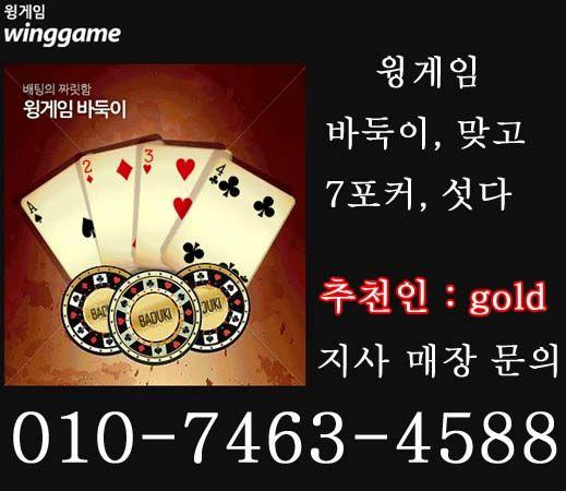 심의게임 윙게임 전격 오픈 추천인 : gold 심의1등 게임을 노리다  www.winggame.net 요즘대세 지금 구경오세요^^ 윙게임 지사/총판/매장 무조건 분양해 드립니다! 윙게임 지사,총판,매장 분양상담 >> 010-7463-4588 카톡문의 halbae4588 추천인 : gold  윙게임, 윙게임 바둑이, 윙게임 맞고, 윙게임 포커, 바둑이, 올림픽게임,올림픽바둑이,할배게임, 할배바둑이, 할배게임,히어로게임,히어로,히어로 바둑이,  히어로 맞고, 히어로 포커, 로웁둑이, 하이바둑이, 원탁바둑이, 바둑이,월드컵게임,월드컵 게임,월드컵 바둑이,월드컵 게임,허니게임,플라이게임,  허니게임 바둑이,플라이 바둑이바둑이, 한게임,한게임 바둑이,바둑이총판,바둑이매장,바둑이 총판,바둑이 매장, 플라이게임,플라이바둑이