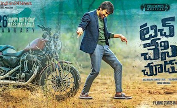 Touch Chesi Choodu first look: Ravi Teja is back with a mass film, see pic