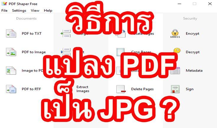 ว ธ แปลง Pdf เป นไฟล Jpg
