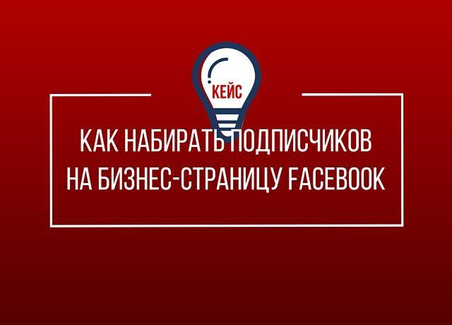 Кейс как набрать 314 подписчиков на страницу Facebook по 2,4 рубля