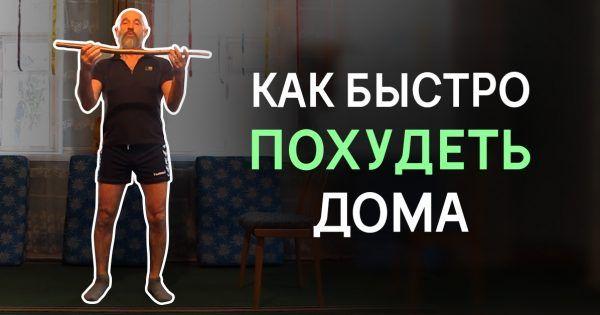 Александр Дроженников: «Благодаря этой гимнастике даже отвисший возрастной животик уйдет!»