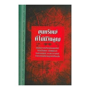 Thai Bible (Softcover) Old Testament: 1971 Edition / New Testament: 2002 Stan...
