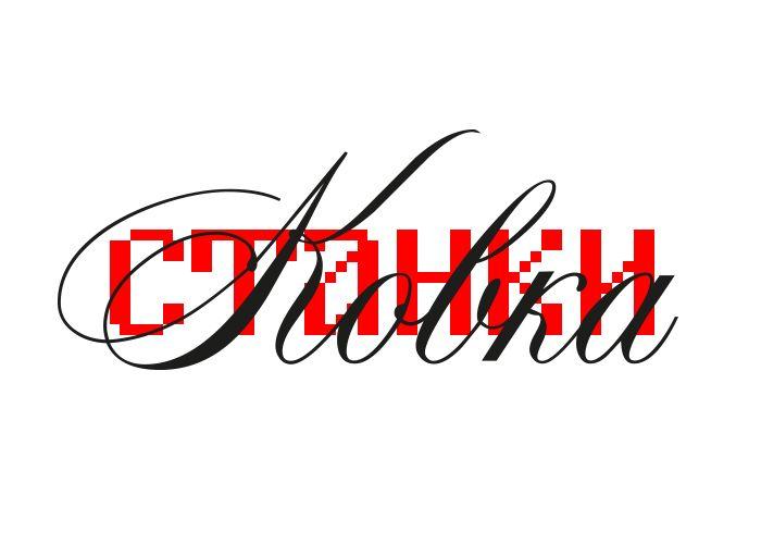 Ковка Станки — Марк Чернышёв