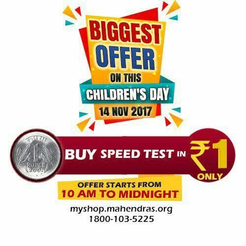BIGGEST OFFER ON THIS CHILDREN DAY  VISIT : https://myshop.mahendras.org  🥇 EK PE  EK OFFER 🥇  BUY 1 TEST SERIES IN 1 RUPEE   🛍ALL IN ONE SPEED TEST CARD AND MANY MORE🛍  Exclusively for one stop selection offer for limited period only  OFFER LIMITED  BETWEEN 10AM TO TILL MIDNIGHT  #taiyari_abhi_se