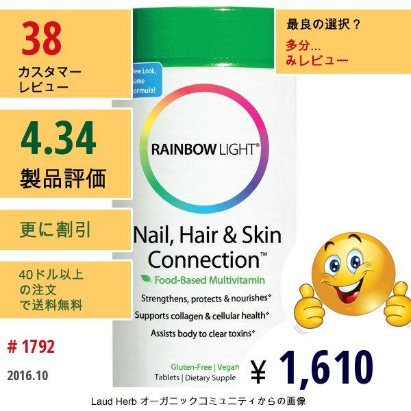 Rainbow Light #RainbowLight #女性の健康 #女性用フォーミュラ #髪 #爪肌 #肌の健康