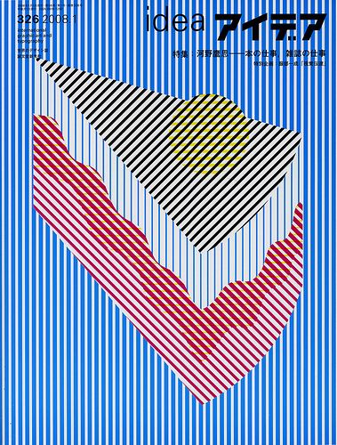 I do like cake and I do like stripes and I love this magazine cover by Kazunari Hattori.