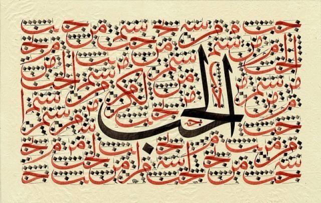 """Love"" #Arabic calligraphy"
