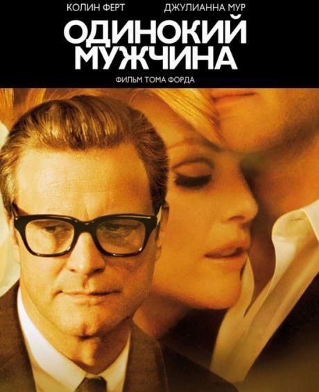 """сообщение LaLuf : Красиво, печально, но так изысканно.""""Одинокий мужчина""""(2009)Приятного просмотра! (15:31 18-04-2017) [3727531/413579871] - Почта Mail.Ru"""