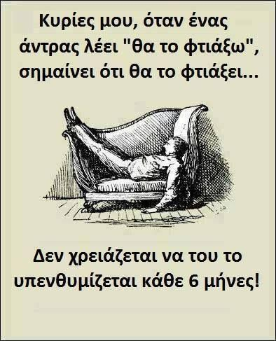 if a man says he will fix it, he will! don't remind him every six months.. #greek #humor