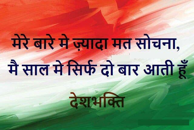 मेरे बारे मे ज्यादा मत सोचना,मैं साल मे दो बार आती हुं - देशभक्ति  Indian republic day , Independence day of india  #india #republic day 2017 #wallpaper #QUOTES #hindi