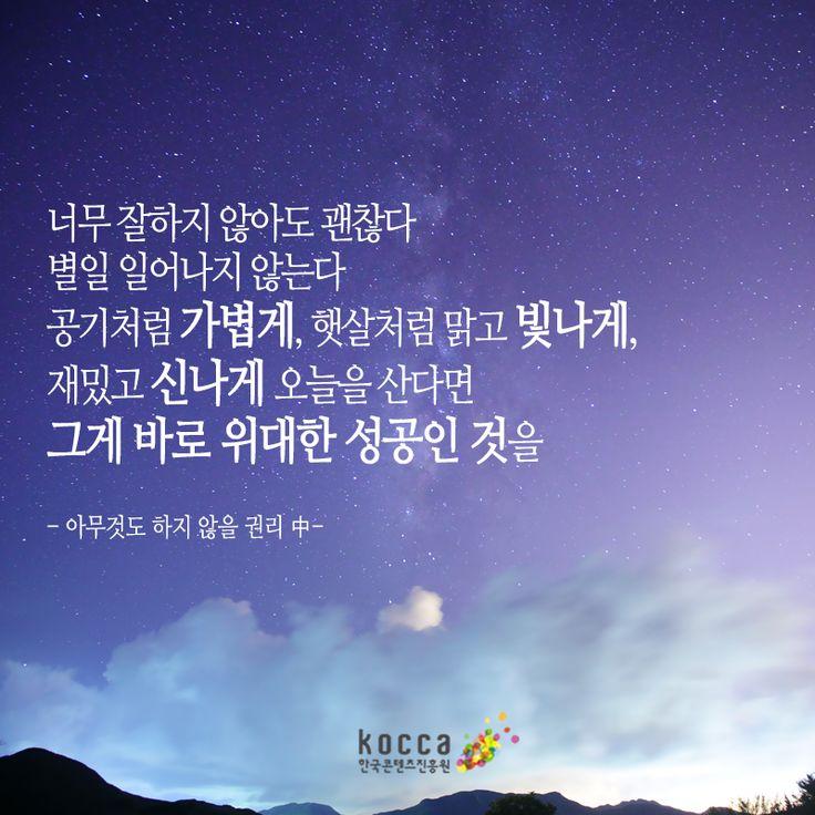 http://koreancontent.kr/ 너무 잘하지 않아도 괜찮다. 별일 일어나지 않는다. 공기처럼 가볍게, 햇살처럼 맑고 빛나게, 재밌고 신나게 오늘을 산다면 그게 바로 위대한 성공인 것을.  ▶한국콘텐츠진흥원 ▶KOCCA ▶Korean Content ▶KoreanContent ▶KORMORE
