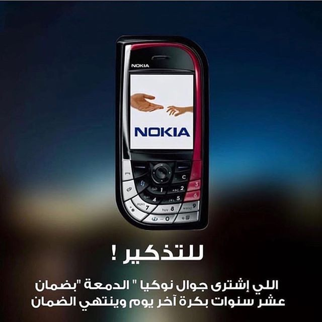 للتذكير الي اشترى جوال نوكيا الدمعة بضمان عشر سنوات بكرة آخر يوم وينتهي الضمان Nokia Phone Electronic Products