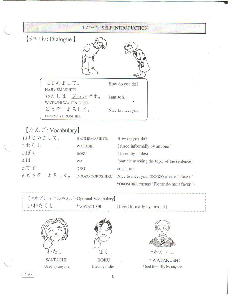 Printables Japanese Grammar Worksheets 1000 images about japanese worksheets on pinterest traditional self introduction worksheet