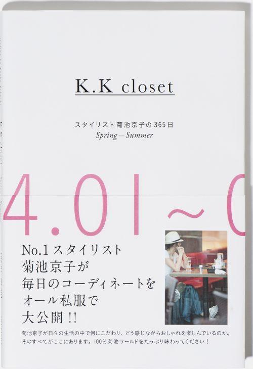 K.K closet スタイリスト菊池京子の365日 Spring-Summer【楽天ブックス】