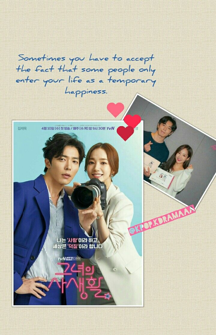 Her private life   park minyoung   ryan gold   tvn drama