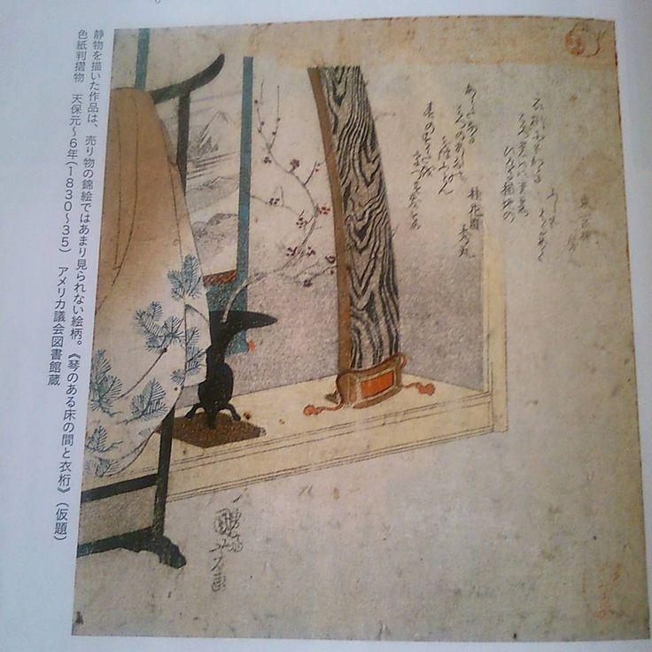 #japaneseart #japaneseartist #japan #find #geijutsushincho #april #inspiration