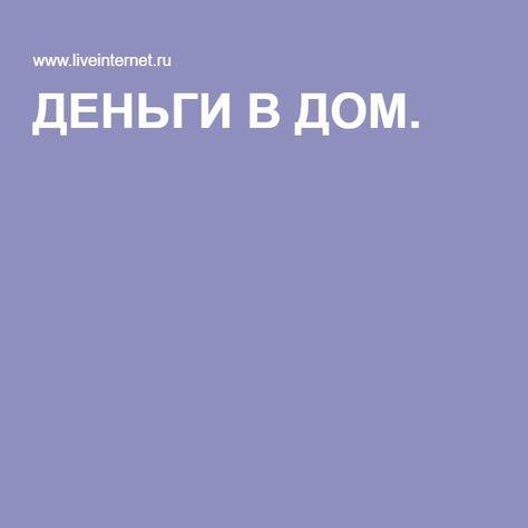 ДЕНЬГИ В ДОМ.