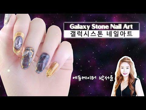 (ENG CC) 갤럭시스톤 네일아트 / Galaxy Stone Nail Art | POLARIS