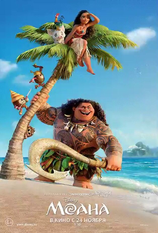 new Russian (?) Moana poster                                                                                                                                                     Mehr