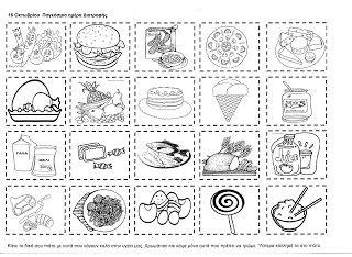 Ελένη Μαμανού: 16 Οκτωβρίου - Παγκόσμια Ημέρα Διατροφής
