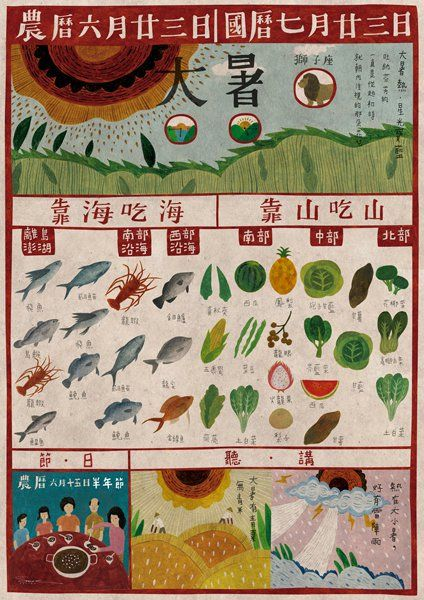 seed design - Chinese solar term calendar 丨大暑 The Major Heat is the hottest day of year.