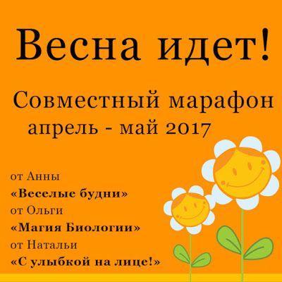 Весенний марафон «Весна идет!» для детей. Исследовательский, творческий, игровой марафон о приметах весны.