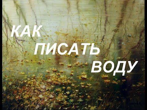 """КАК ПИСАТЬ ВОДУ. """"Осеннее зеркало"""" мастер-класс Андрея Самарина. - YouTube"""